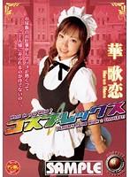 (15cpx027)[CPX-027] コスプレックス 華歌恋 ダウンロード