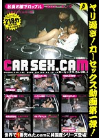 (15crd00001)[CRD-001] CAR SEX.CAM VOL.1 ダウンロード