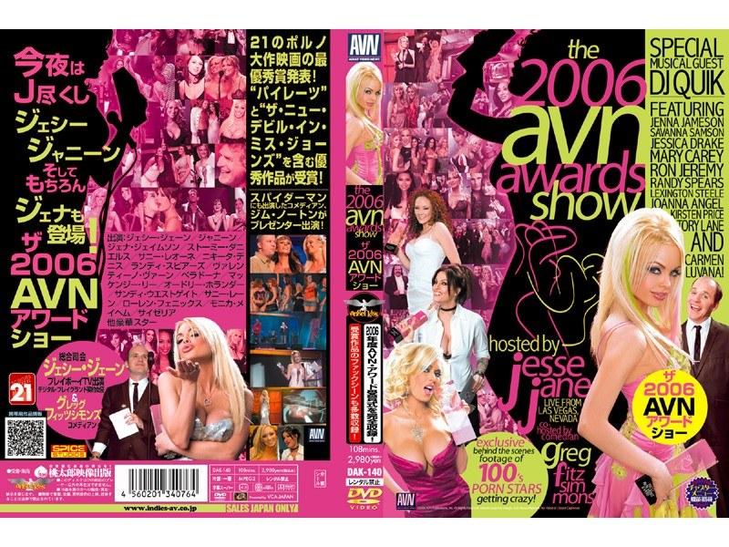 ザ AVN 2006 アワードショー