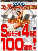 2006エンジェルキッス総集編 S級モデル4時間100連発! ダウンロード