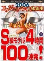 (15dak143)[DAK-143] 2006エンジェルキッス総集編 S級モデル4時間100連発! ダウンロード