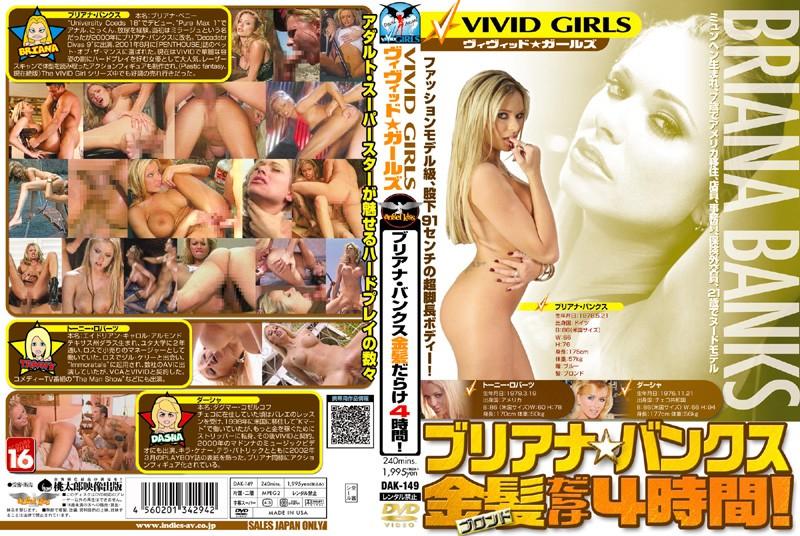 VIVID GIRLS ブリアナ・バンクス金髪だらけ4時間!