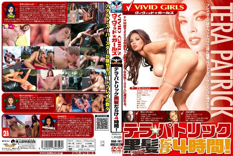 VIVID GIRLS テラ・パトリック黒髪だらけ4時間!