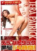 (15dak161)[DAK-161] VIVID GIRLS テラ・パトリック黒髪だらけ4時間! ダウンロード