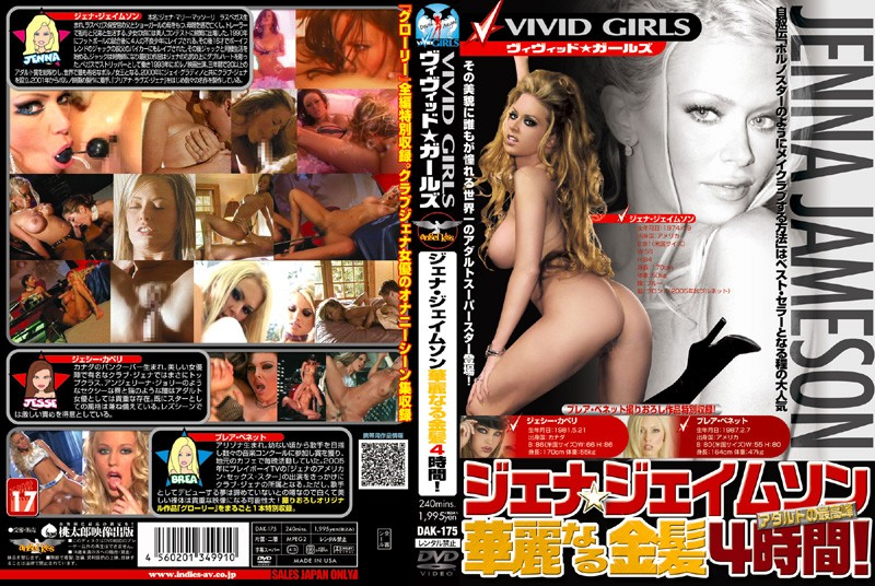 VIVID GIRLS ジェナ・ジェイムソン華麗なる金髪4時間!