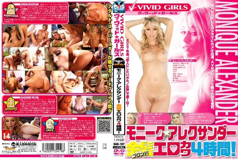 VIVID GIRLS モニーク・アレクサンダー 金髪エロカワ4時間!