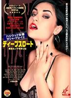 (15dak00234)[DAK-234] ハリウッド女優サシャ・グレイのディープスロート 黄金のノドを持つ女 ダウンロード