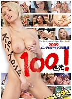 (15dak00240)[DAK-240] 2009エンジェルキッス総集編 スーパーブロンド100連発! ダウンロード