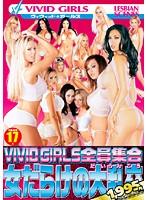 (15dak00241)[DAK-241] VIVID GIRLS 全員集合!女だらけの大乱交 ダウンロード