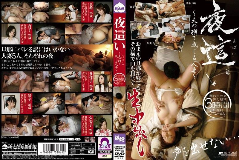 寝室にて、人妻の中出し無料熟女動画像。夜這い~夫の横で感じる人妻~ DBUD-014