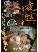 「夜這い~夫の横で感じる人妻~ DBUD-015」のパッケージ画像