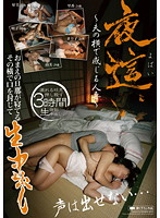 (15dbud00015)[DBUD-015] 夜這い〜夫の横で感じる人妻〜 DBUD-015 ダウンロード