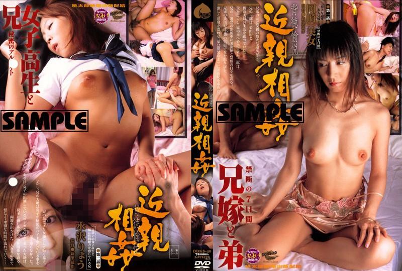 女子校生、岡崎美女出演の近親相姦無料熟女動画像。近親相姦 背徳愉悦6