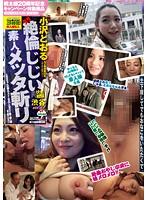 (15ddss00011)[DDSS-011] 絶倫じじい素人メッタ斬り 小沢とおる 素人ナンパ3時間 素人娘5人 渋谷 VOL.11 ダウンロード