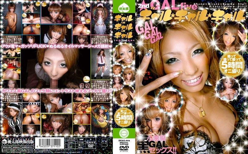 (15dgal00002)[DGAL-002] ギャル★ギャル★ギャル 2nd ダウンロード