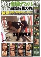 「全国ナンパ面接行脚の旅 神戸編」のパッケージ画像