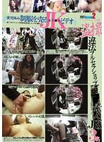 (15dms15)[DMS-015] 使用済み制服を売るJKビデオ Issue2 ダウンロード