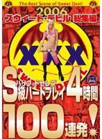 2006スウィートデビル総集編 S級ハードプレイ 4時間100連発! ダウンロード
