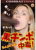(15dsd00240)[DSD-240] 黒チンポ中毒! ダウンロード