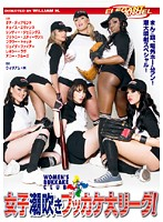 「女子潮吹きブッカケ大リーグ! WOMEN'S BUKKAKE CLUB」のパッケージ画像