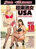 極楽熟女USA 金髪マダムはチンポ好き ダウンロード