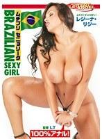 BRAZILIAN SEXY GIRL ムチプリ・セニョリータ