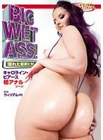 BIG WET ASS! 濡れた巨尻たち!