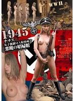 「1945 ナチス女子強制SEX収容所 悪魔の娼婦館」のパッケージ画像