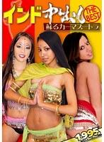 (15dsd00393)[DSD-393] インド中出し THE BEST 蘇るカーマスートラ ダウンロード