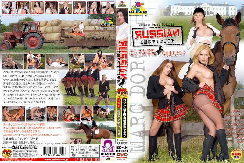 ロシア女学院・男根乗馬クラブ