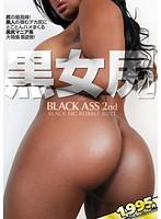 「黒女尻2 the BLACK ASS 2nd」のパッケージ画像