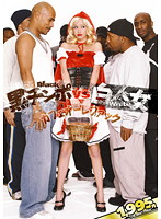 「黒チ●ポvs白人女 カフェオーレファック」のパッケージ画像