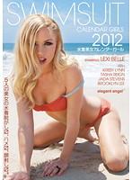 「SWIMSUIT CALENDAR GIRLS 2012 水着美女カレンダーガール」のパッケージ画像