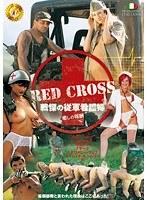 「RED CROSS 戦慄の従軍看護婦 癒しの報酬」のパッケージ画像