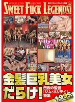 (15dsd00457)[DSD-457] 金髪巨乳美女だらけ! 伝説の監督『ジム・ホリデイ』特集 ダウンロード