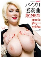 (15dsd00470)[DSD-470] パイズリ協奏曲 第2楽章 Fuck My Tits 2nd ダウンロード