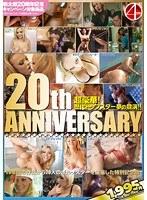 (15dsd00515)[DSD-515] 20th ANNIVERSARY 〜超豪華!歴代トップスター 夢の競演!!〜 ダウンロード