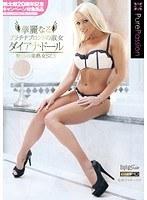 (15dsd00530)[DSD-530] 華麗なるプラチナブロンドの淑女 ダイアナ・ドール 〜魅惑の美熟女SEX〜 ダウンロード