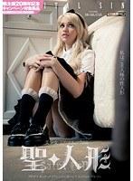 「美少女ミア・マルコヴァの聖★人形(セイント・ドール)」のパッケージ画像