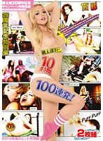 (15dsd00538)[DSD-538] 20th ANNIVERSARY 20周年記念特別編 桃太郎洋ピン10時間100連発! ダウンロード