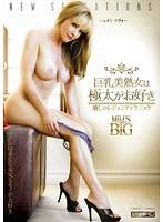 (15dsd00554)[DSD-554] 巨乳美熟女は極太がお好き ダウンロード