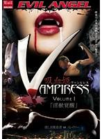 (15dsd00569)[DSD-569] 吸血姫 Vampiress VOLUME 1「淫獣覚醒」〜美しき捕食者VSスレイヤー〜 ダウンロード