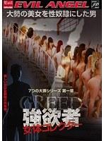 強欲者 女体コレクター 〜大勢の美女を性奴隷にした男〜 ダウンロード