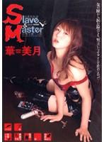 Slave & Master 華美月 ダウンロード