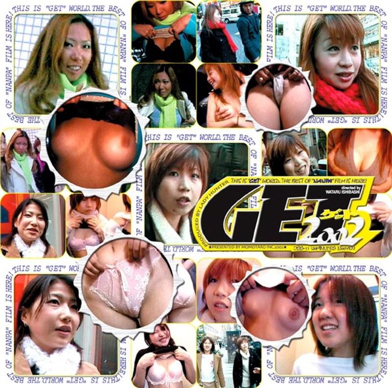 GET!2002 VOL.11