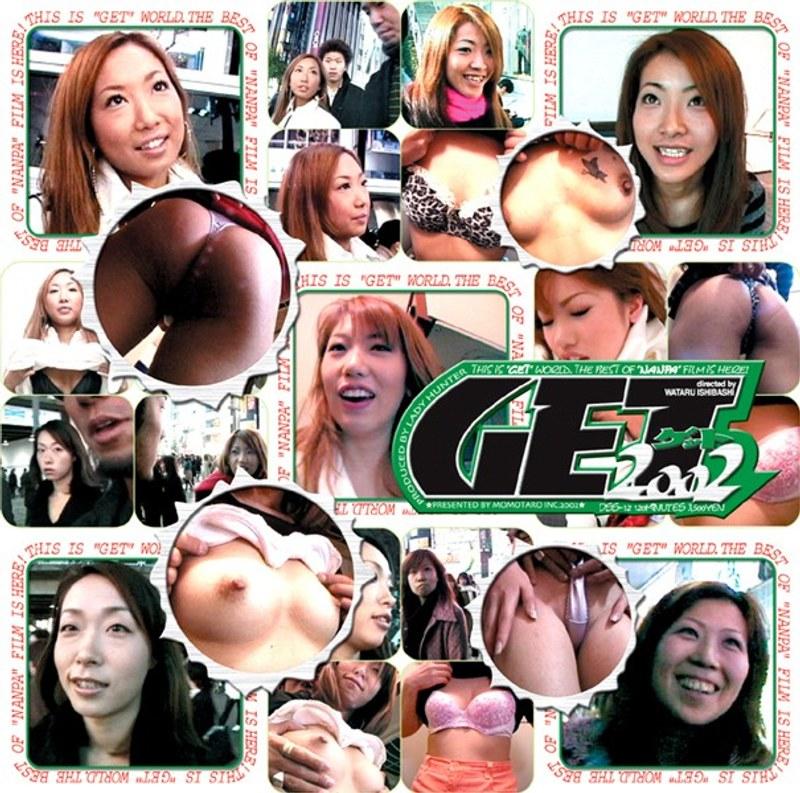 GET!2002 VOL.12