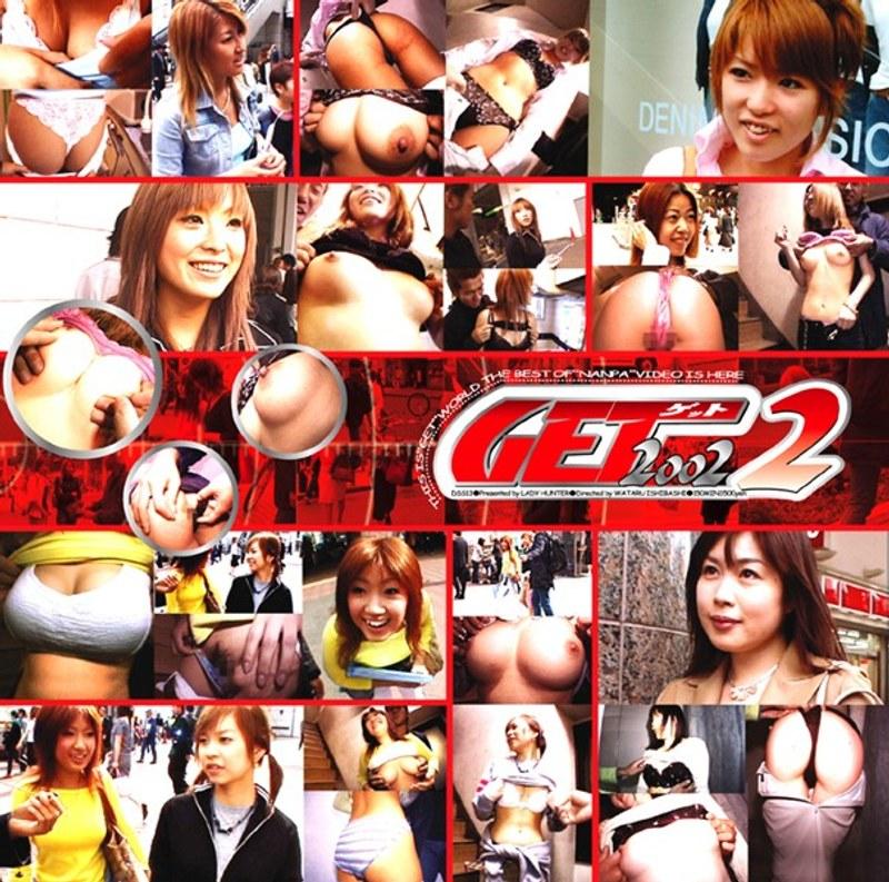 GET!2002VOL.13