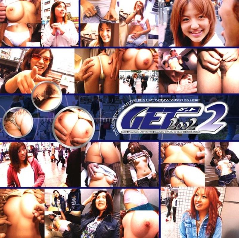 GET!2002VOL.14