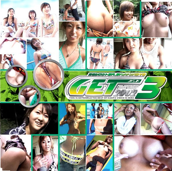 GET!2002 VOL.19