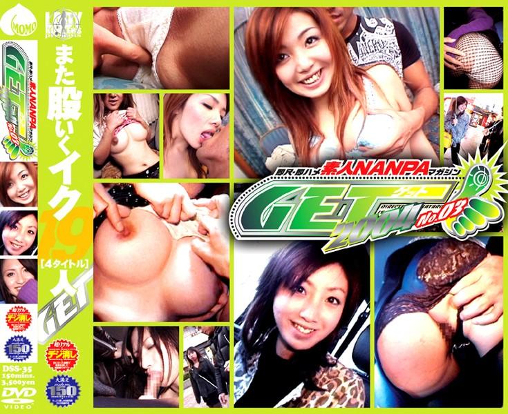 GET!2004 また股いくイク[4タイトル]19人GET!03